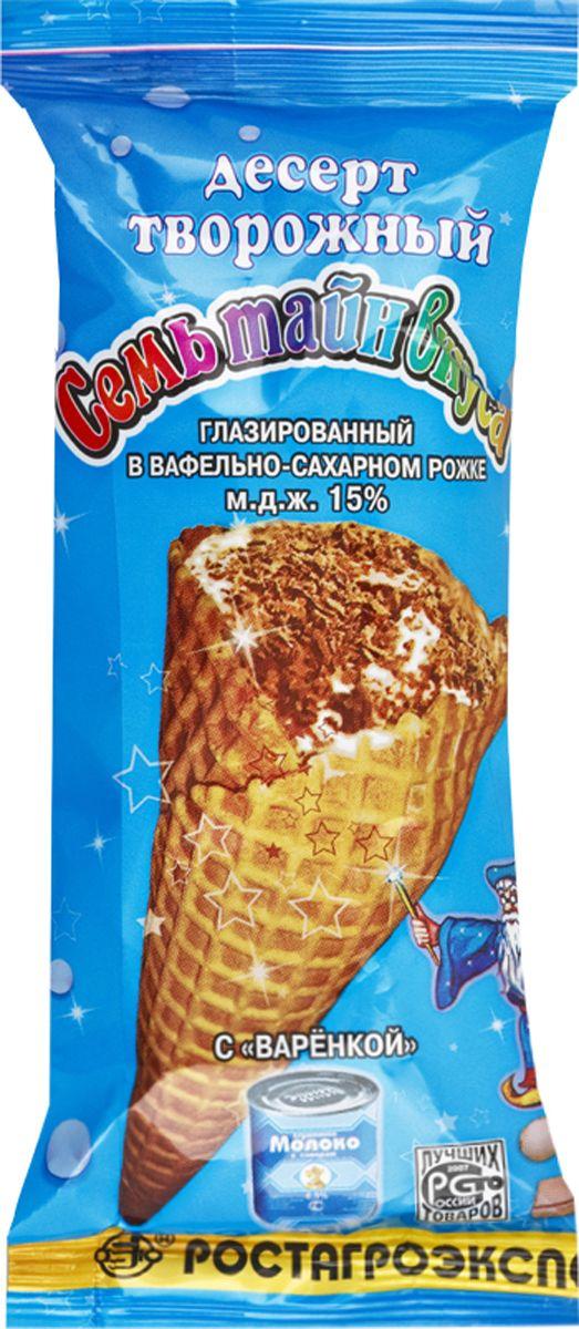 Ростагроэкспорт Рожок с вареной сгущенкой 8,5%, 40 г простоквашино творог мягкий с вареной сгущенкой 100 г
