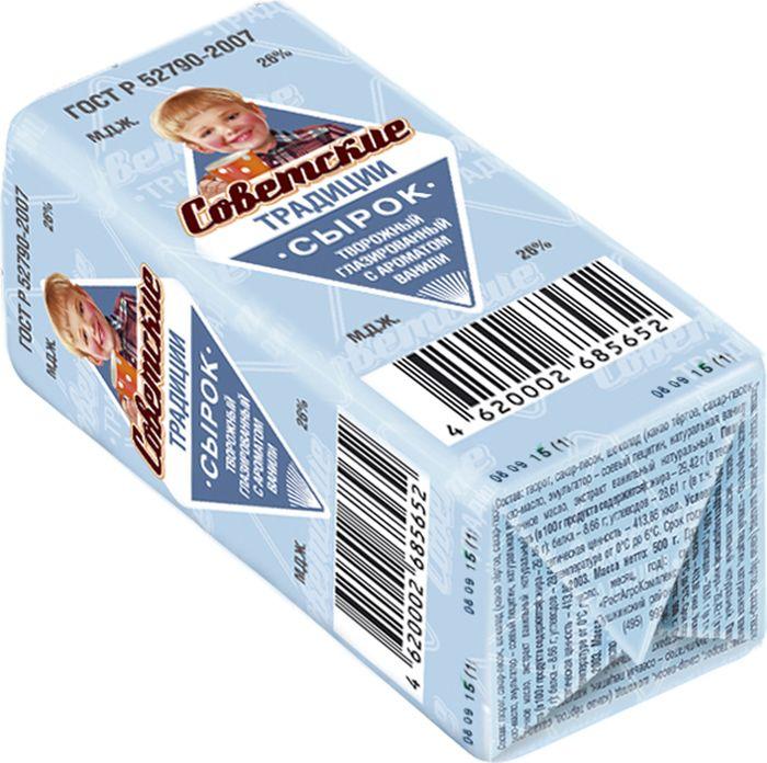 Советские Традиции Сырок творожный глазированный с Ванилью 26%, 45 г советские традиции йогурт клубника 2 5% 125 г