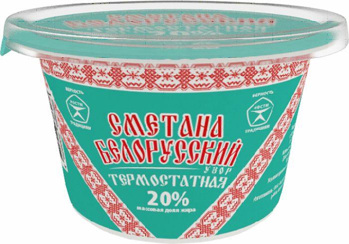 Белорусский узор Сметана термостатная 20%, 180 г молочные продукты