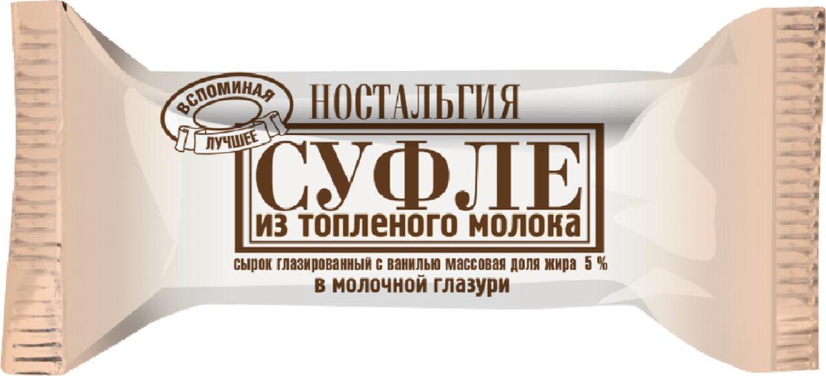 Ностальгия Суфле из топленого молока в молочной глазури 5%, 25 г коробка для футболок printio пончик