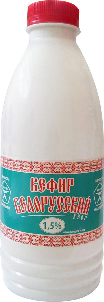Белорусский узор Кефир 1,5%, 900 г молочные продукты