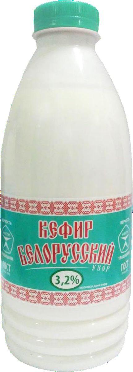 Белорусский узор Кефир 3,2%, 900 г ростагроэкспорт кефир 3 2% 900 г