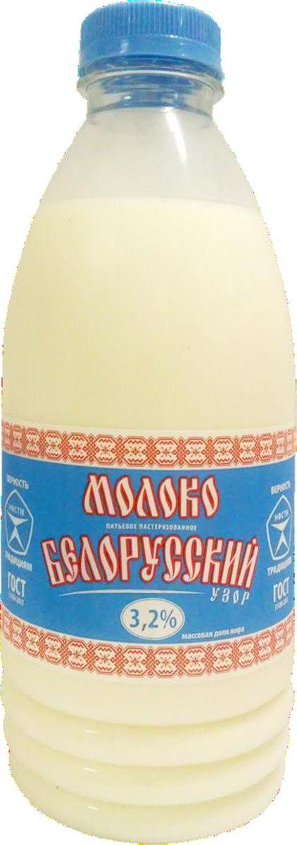 Белорусский узор Молоко 3,2%, 900 г молочные продукты