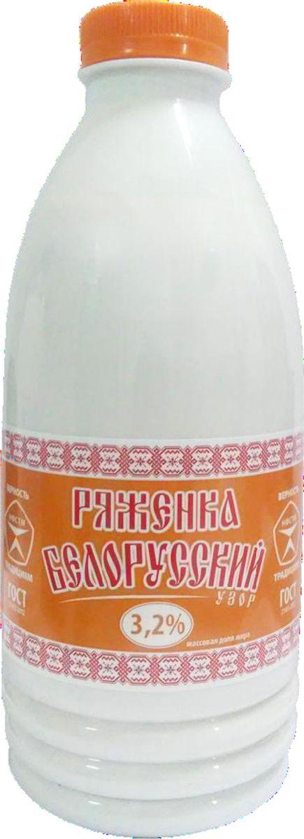 Белорусский узор Ряженка 3,2%, 900 г5692Молочные продукты высшего качества