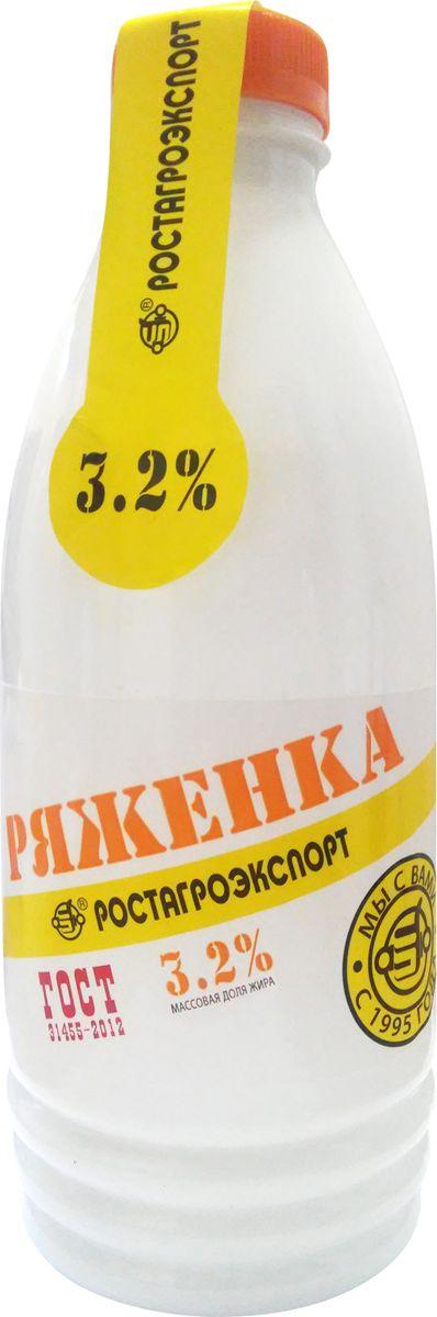Ростагроэкспорт Ряженка 3,2%, 900 г простоквашино ряженка 3 2% 430 г