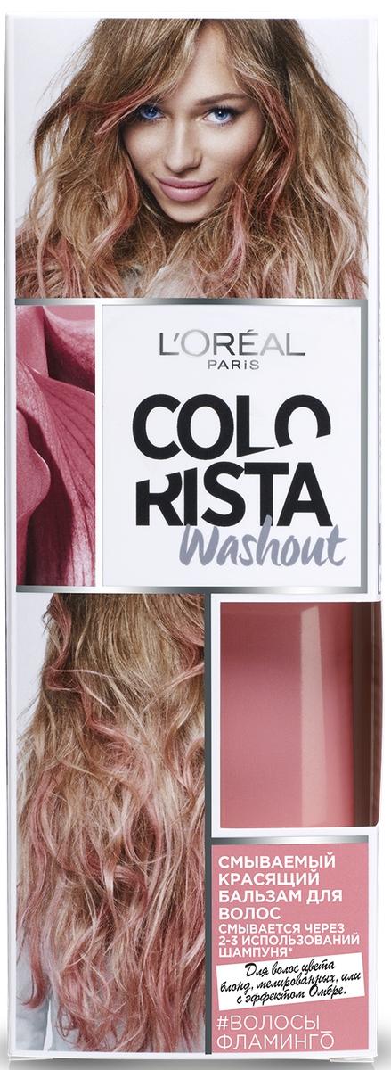 LOreal Paris Смываемый красящий бальзам для волос Colorista Washout, оттенок Волосы Фламинго, 80 млA9138400Смываемый красящий бальзам для волос Колориста подойдет для осветленных или светло-русых волос. Цвет продержится до 14 дней и смоется после 5-15 применений обычного шампуня. Ваш итоговый цвет зависит от исходного цвета волос, обязательно ознакомьтесь со схемой оттенков. В состав упаковки входит: флакон с красящим бальзамом 80 мл; 2 пары одноразовых перчаток; инструкция по применению.
