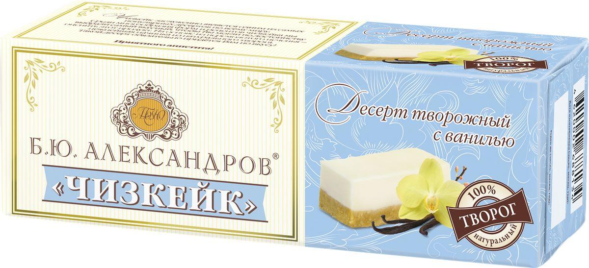 Б.Ю. Александров Чизкейк десерт творожный с Ванилью 15%, 40 г