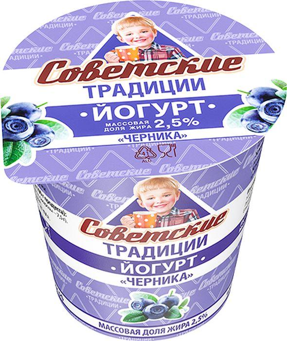 Советские Традиции Йогурт Черника 2,5%, 125 г советские традиции йогурт клубника 2 5% 125 г