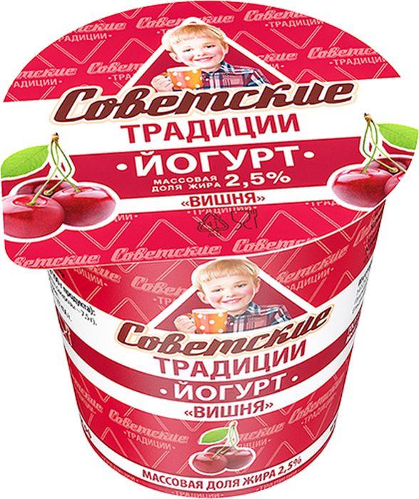 Советские Традиции Йогурт Вишня 2,5%, 125 г советские традиции йогурт клубника 2 5% 125 г