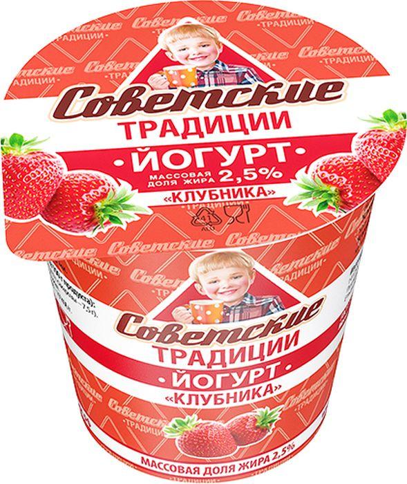 Советские Традиции Йогурт Клубника 2,5%, 125 г йогурт чудо двухслойный клубника 2 5