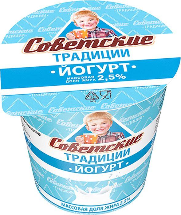 Советские Традиции Йогурт 2,5%, 125 г советские традиции йогурт клубника 2 5% 125 г