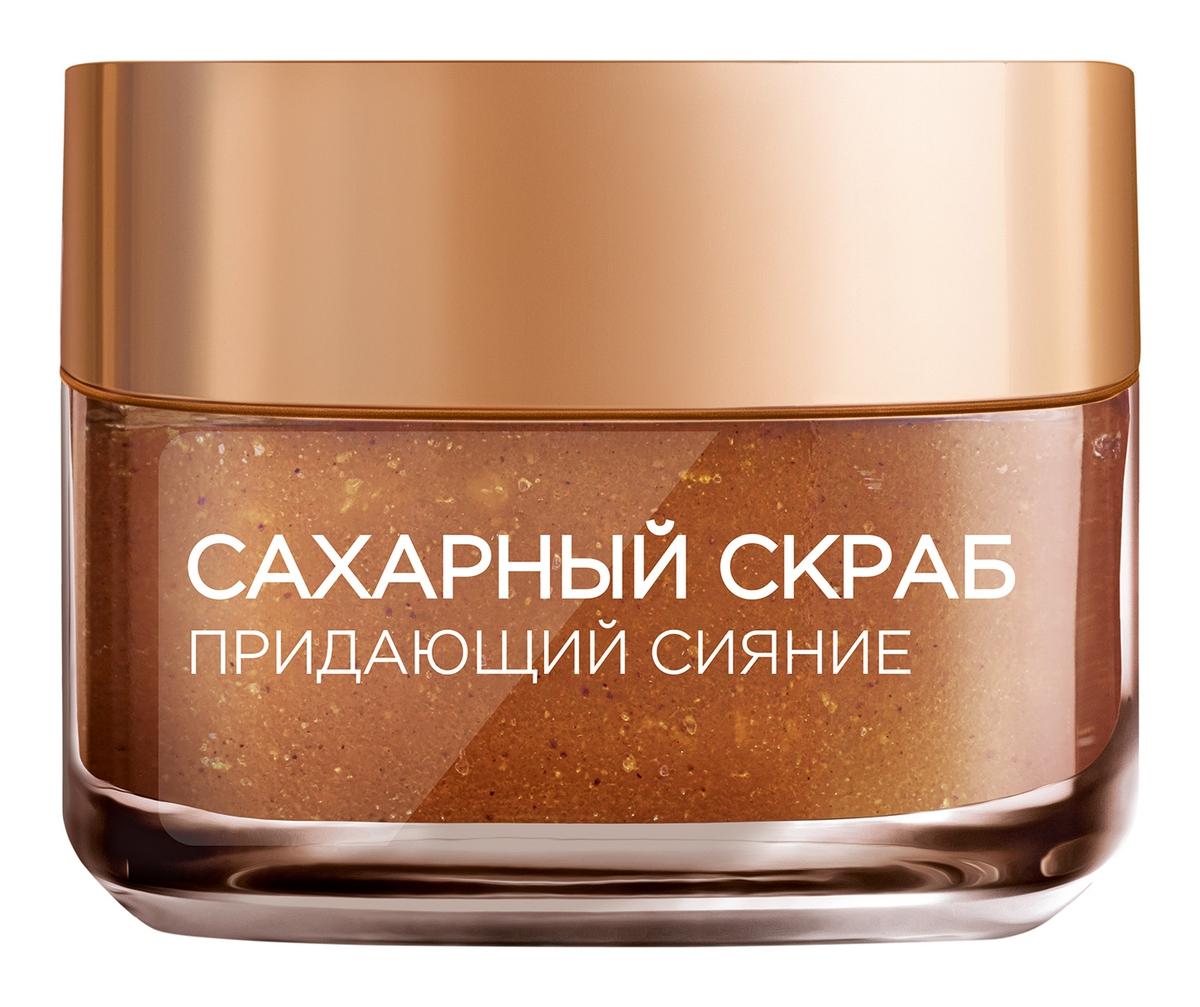 LOreal Paris Сахарный скраб для лица, придающий сияние, отшелушивающий, 50 млA9435200Сахарный скраб, придающий сияние, с тающей текстурой и изысканным ароматом дарит уникальные ощущения во время использования, деликатно отшелушивая кожу. Подходит для кожи лица и губ. Содержит 3 натуральных сахара (коричневый, желтый и белый) и маслом монои, натуральным увлажняющим компонентом, известным своим свойством поддерживать естественное сияние кожи, и порошки асаи для отшелушивания и смягчения кожи. Мгновенно кожа становится чистой, гладкой и сияющей. Через неделю тон и текстура кожи более ровные. С каждым днем кожа заметно преображается, становится мягкой на ощупь и словно сияет здоровьем.
