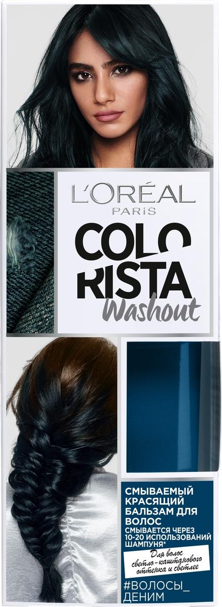 LOreal Paris Смываемый красящий бальзам для волос Colorista Washout, оттенок Волосы Деним, 80 млA9492600Смываемый красящий бальзам для волос Колориста подойдет для темно-русого оттенка волос и светлее. Цвет продержится до 14 дней и смоется после 10-20 применений обычного шампуня. Ваш итоговый цвет зависит от исходного цвета волос, обязательно ознакомьтесь со схемой оттенков. В состав упаковки входит: флакон с красящим бальзамом 80 мл; 2 пары одноразовых перчаток; инструкция по применению.