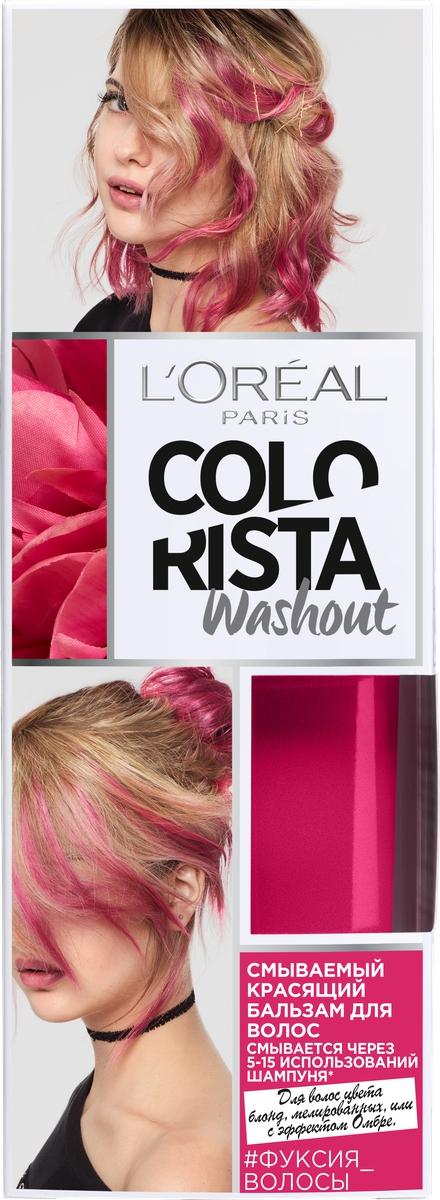 LOreal Paris Смываемый красящий бальзам для волос Colorista Washout, оттенок Волосы Фуксия, 80 млA9492700Смываемый красящий бальзам для волос Колориста подойдет для осветленных или светло-русых волос. Цвет продержится до 14 дней и смоется после 5-15 применений обычного шампуня. Ваш итоговый цвет зависит от исходного цвета волос, обязательно ознакомьтесь со схемой оттенков. В состав упаковки входит: флакон с красящим бальзамом 80 мл; 2 пары одноразовых перчаток; инструкция по применению.
