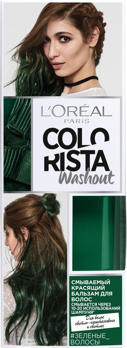 LOreal Paris Смываемый красящий бальзам для волос Colorista Washout, оттенок Зеленые Волосы, 80 млA9493100Смываемый красящий бальзам для волос Колориста подойдет для темно-русого оттенка волос и светлее. Цвет продержится до 14 дней и смоется после 10-20 применений обычного шампуня. Ваш итоговый цвет зависит от исходного цвета волос, обязательно ознакомьтесь со схемой оттенков. В состав упаковки входит: флакон с красящим бальзамом 80 мл; 2 пары одноразовых перчаток; инструкция по применению.