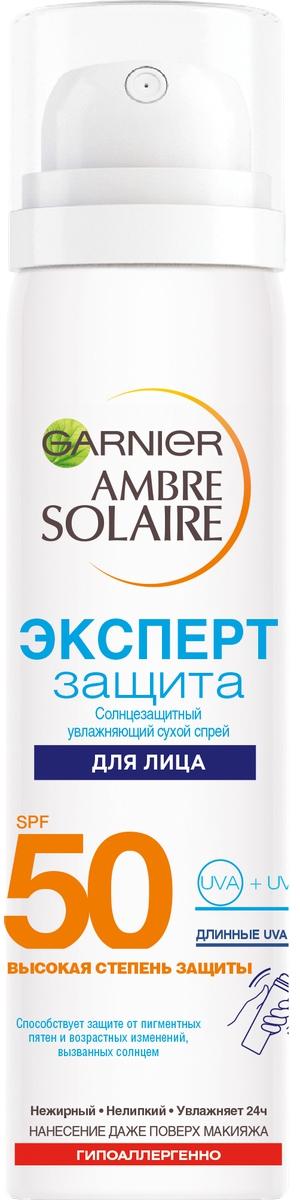 Garnier Ambre Solaire Солнцезащитный сухой спрей для лица Эксперт Защита, увлажняющий, SPF 50, 75 млC4100Солнцезащитный спрей для лица от Гарнье может наноситься поверх макияжа. Он способствует защите от пигментных пятен и возрастных изменений, вызванных солнцем и увлажняет кожу на 24 часа. Нелипкая и нежирная текстура-вуаль не оставляет белых следов и не ощущается на коже. Удобный формат идеален для ежедневного использования в городе.