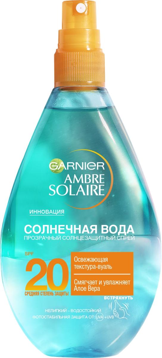Garnier Ambre Solaire Солнцезащитный спрей для тела Солнечная вода, освежающий, SPF 20, 150 млC5944300Водостойкий спрей для тела обладает нелипкой прозрачной текстурой с Алое, которая освежает и увлажняет кожу. Солнцезащитный спрей защищает кожу от солнечных ожогов и возрастных изменений, вызванных солнцем и обладает защитой SPF 20. Подходит для светлой, уже загорелой кожи.