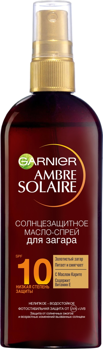 Garnier Ambre Solaire Солнцезащитное масло-спрей, для интенсивного золотистого загара, водостойкое, SPF 10, 150 млC6029117Обогащенная питательным маслом Карите, формула солнцезащитного масла-спрея для загара для лица и тела обладает нелипкой текстурой и легко наносится, защищая кожу и совершенствуя загар. Подходит для смуглой, уже загорелой кожи.