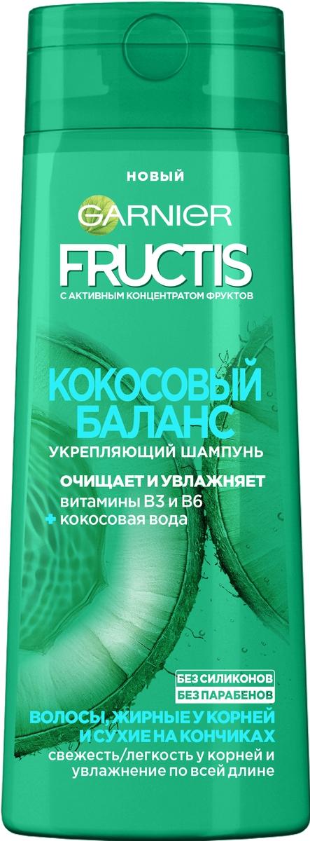 Garnier Fructis Шампунь для волос Фруктис, Кокосовый Баланс, укрепляющий, для волос жирных у корней и сухих на кончиках, с кокосовой водой, 250 млC6057700Уникальная формула шампуня для волос Фруктис Кокосовый Баланс без силиконов, обогащенная кокосовой водой и витаминами В3 и В6, очищает у корней и увлажняет до самых кончиков. Волосы мягкие и гладкие. Результат: свежие у корней и увлаженные волосы по всей длине. Новая формула FRUCTIS не содержит парабенов и обогащена активным концентратом фруктов. Благодаря комбинации фруктов, витаминов В3, В6 и протеина лимона ваши волосы более сильные и блестящие.