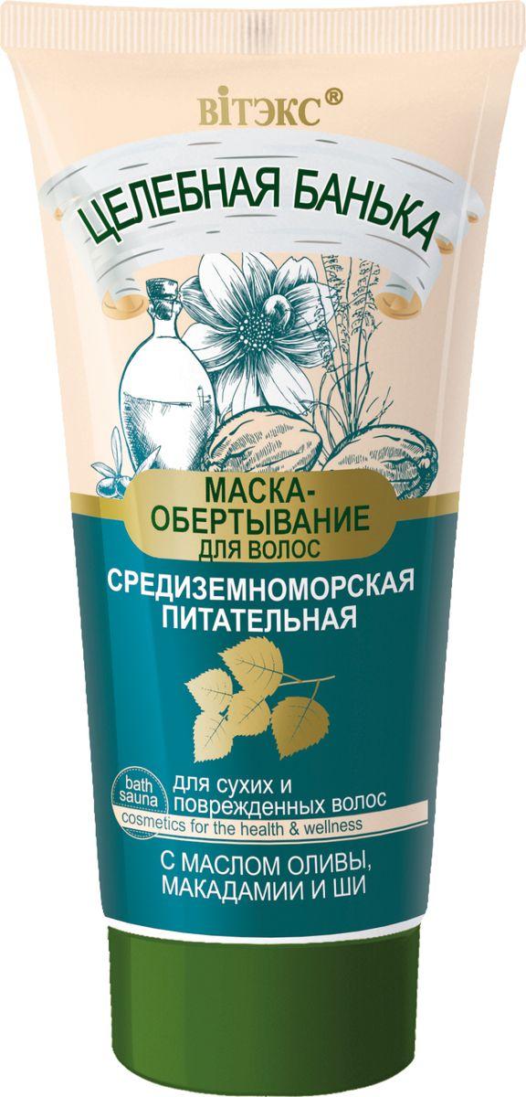 Витэкс Целебная Банька Маска-обертывание для волос Средиземноморская питательная, 150 мл