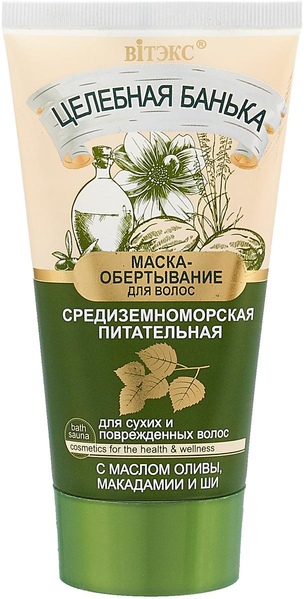 Витэкс Целебная Банька Маска-обертывание для волос Средиземноморская питательная, 150 млV-852Маска-обертывание разработана специально для решения проблемы тусклости, ломкости волос. Самыеэффективные и полезные свойства маски проявляются в условиях действия высоких температур: в бане илисауне.Масло оливы — настоящее сокровище теплого побережья Средиземноморья: благодаря содержанию витамина Е(«витамина красоты»), масло придает волосам естественный блеск, выравнивает поверхность волос, облегчаетрасчесывание.Масло ши и макадамии интенсивно питают, насыщают волосы необходимыми витаминами и микроэлементами,способствуя их оздоровлению и укреплению, возвращает волосам мягкость и шелковистость. Уважаемые клиенты!Обращаем ваше внимание на возможные изменения в дизайне упаковки. Качественные характеристики товараостаются неизменными. Поставка осуществляется в зависимости от наличия на складе.