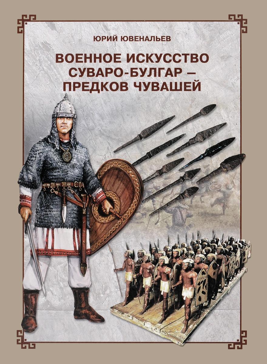 Юрий Ювенальев Военное искусство суваро-булгар - предков чувашей