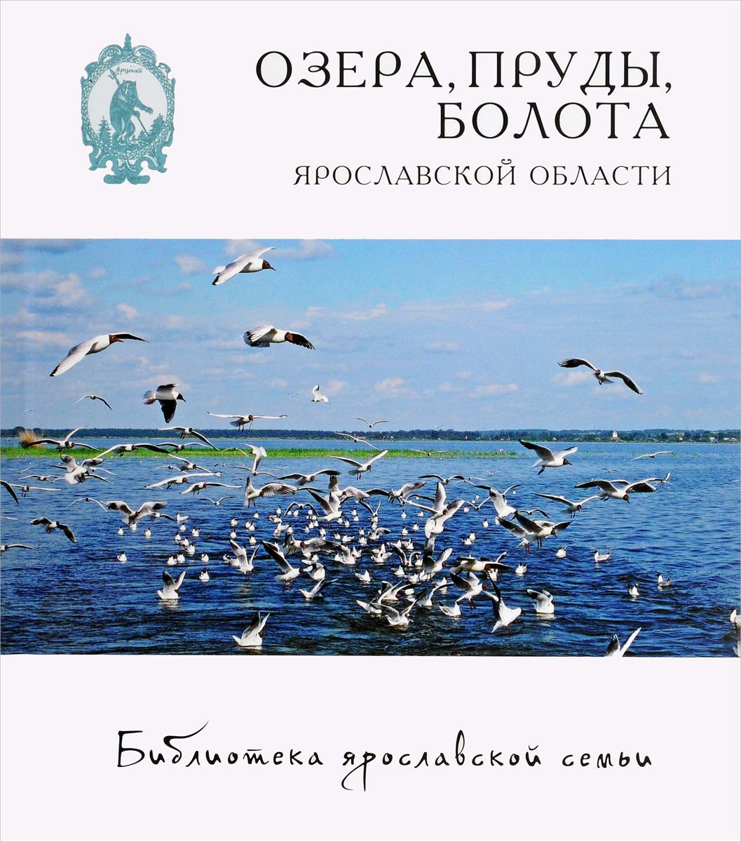 Дмитрий Власоd Озера, пруды, болота Ярославской области