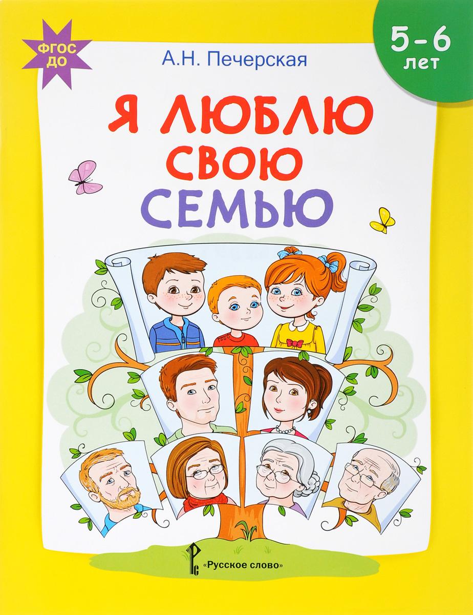 Я люблю свою семью. Развивающая тетрадь с наклейками для детей 5-6 лет