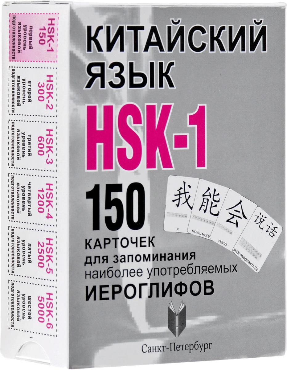Китайский язык. Пособие-игра для изучения иероглифов. 1 уровень. 150 карточек