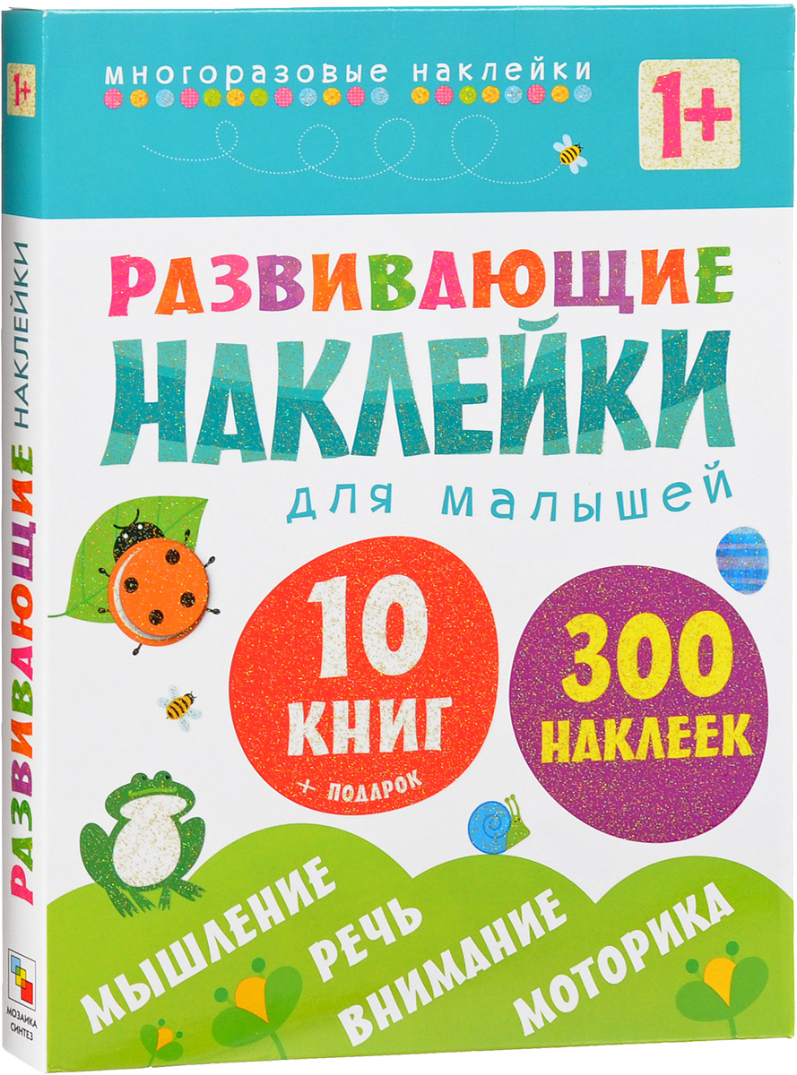 Развивающие наклейки для малышей. 300 многоразовых наклеек (комплект из 10 книг + магнитная сказка) книжки с наклейками мозаика синтез развивающие наклейки для малышей комплект из 10 книг 1