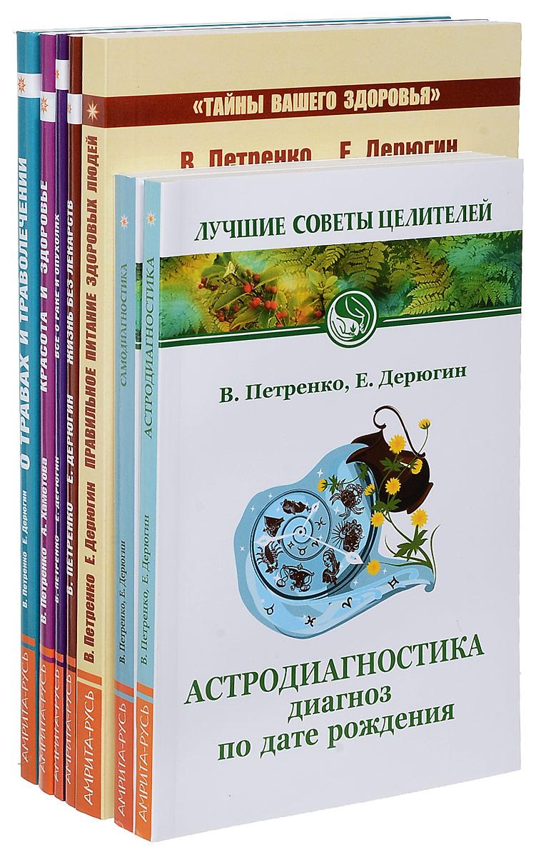 В. Петренко, Е. Дерюгин, А. Хаметова Книги о здоровье (комплект из 7 книг) петренко в дерюгин е астродиагностика диагноз по дате рождения