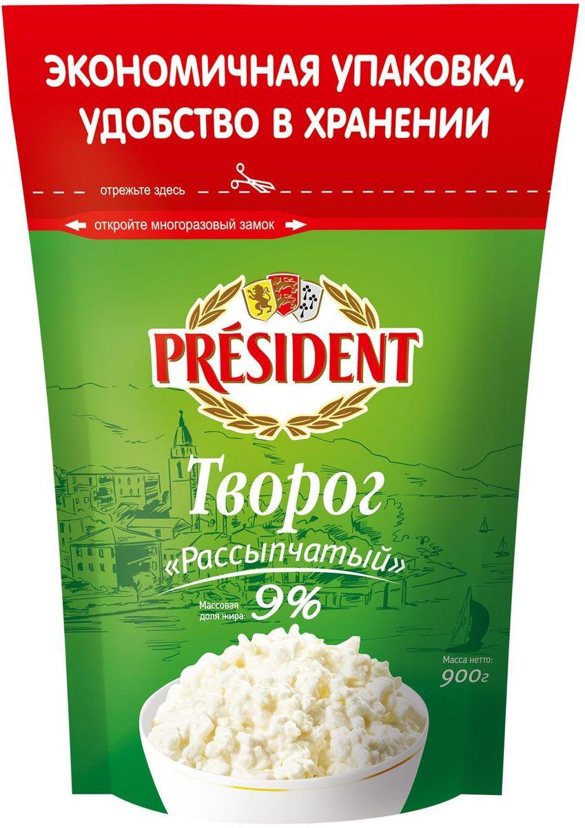 President Творог рассыпчатый 9%, 900 г ностальгия творог из топленого молока 9