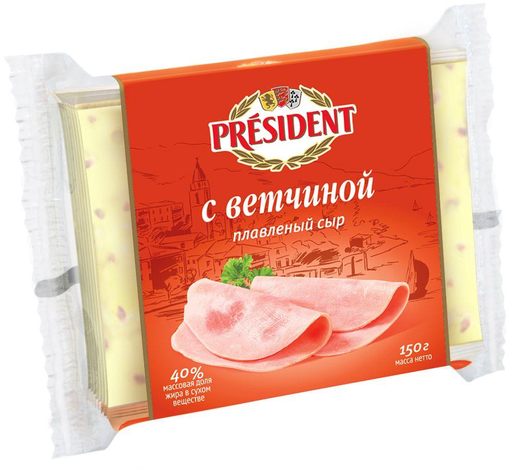 President Сыр с Ветчиной плавленый ломтики 40%, 150 г president school черная классическая