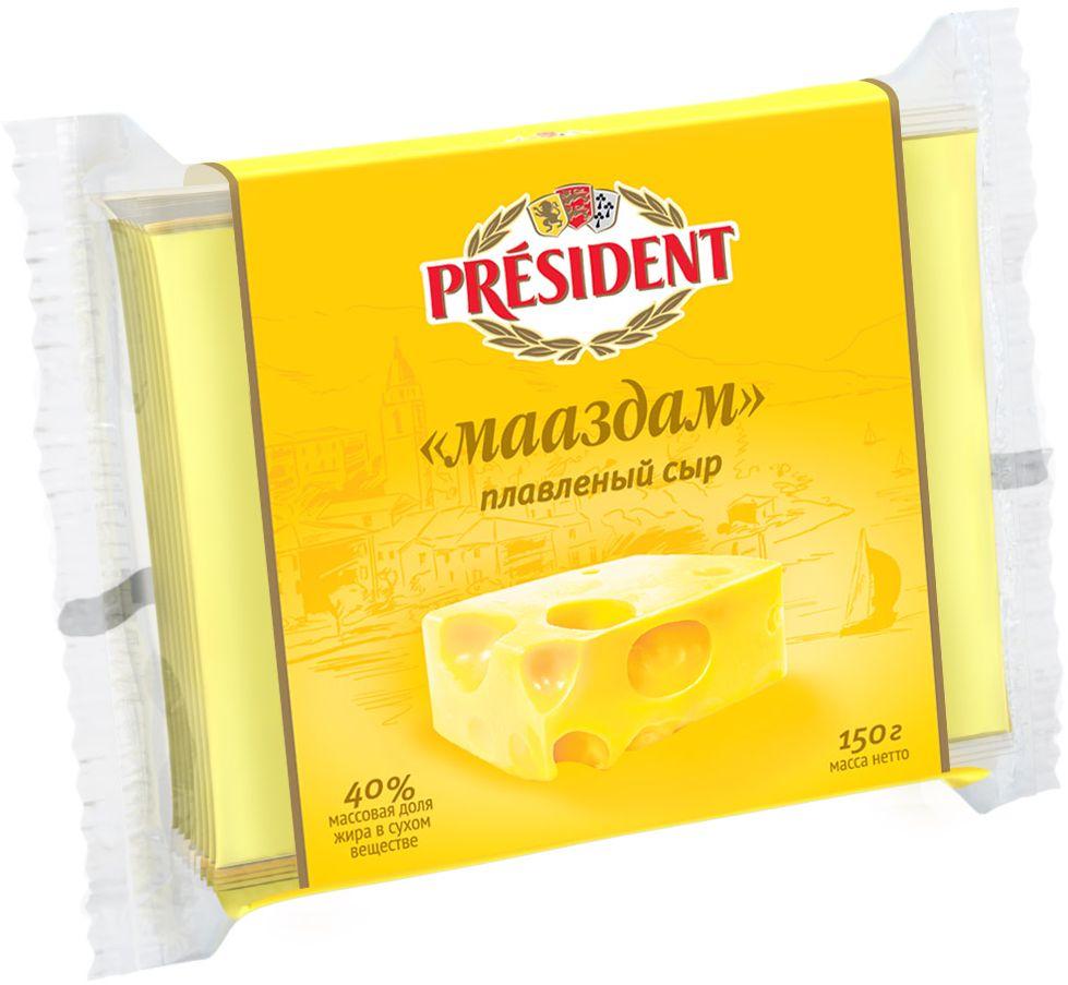 President Сыр Мааздам плавленый ломтики 40%, 150 г27335Плавленый сыр President в ломтиках идеально подходит для быстрого приготовления всевозможных сэндвичей и канапе. Широкая линейка позволит вам наполнить каждое утро своим уникальным вкусом.
