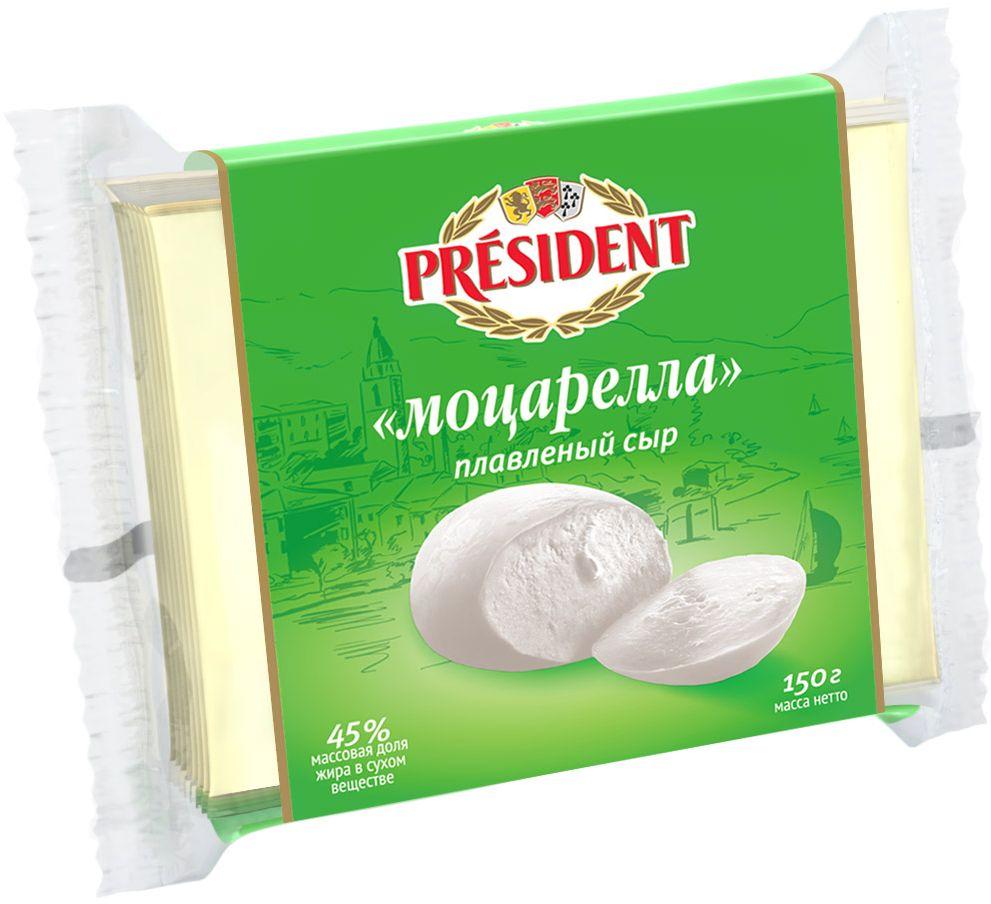 President Сыр Моцарелла плавленый ломтики 45%, 150 г ростагроэкспорт сыр коралл плавленый 400 г