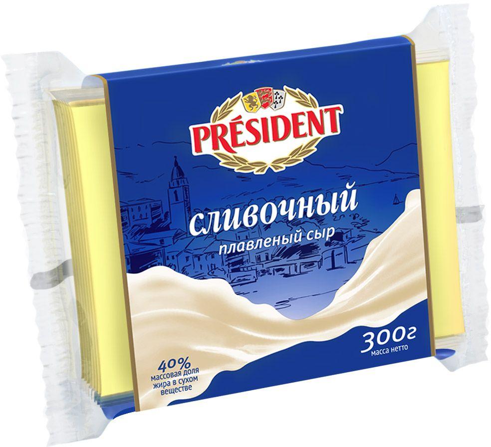 President Сыр Сливочный плавленый ломтики 40%, 300 г valio viola сыр сливочный плавленый в ломтиках 140 г