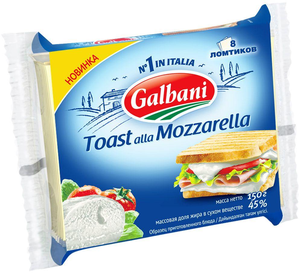 Galbani Сыр Моцарелла плавленый ломтики 45%, 150 г яшкино шоколад молочный с ананасом 90 г