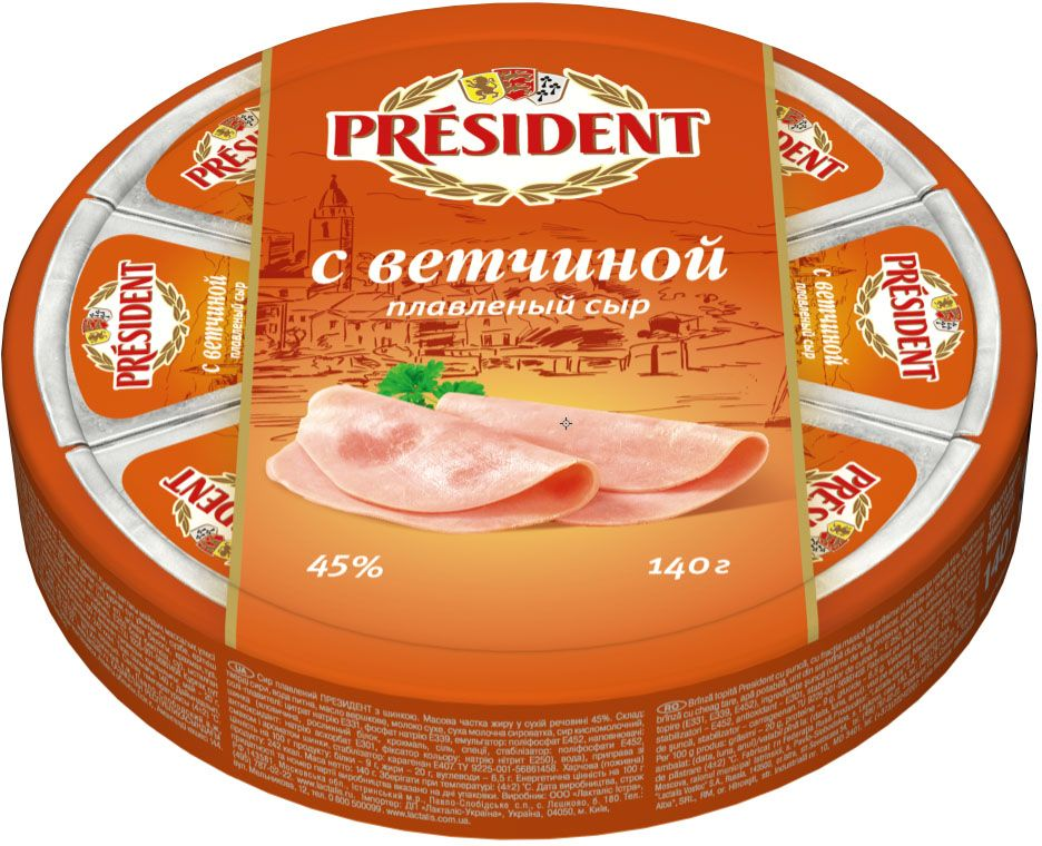 President Сыр с Ветчиной, плавленый 45%, 140 г president сыр мааздам плавленый ломтики 40