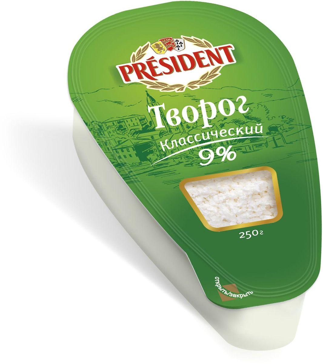 President Творог Классический 9%, 250 г ностальгия творог из топленого молока 9