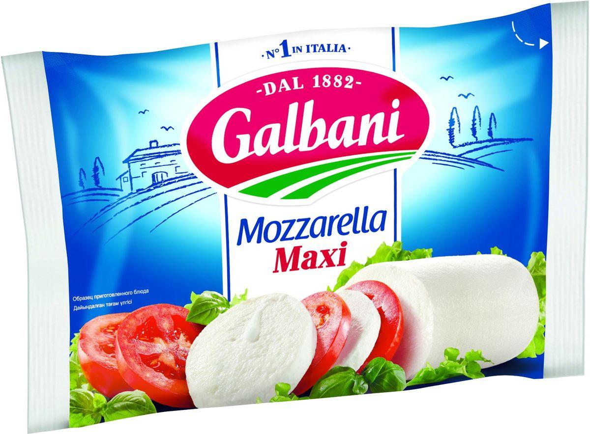 Galbani Сыр Моцарелла Макси 45%, 250 г galbani сыр маскарпоне 80% 250 г