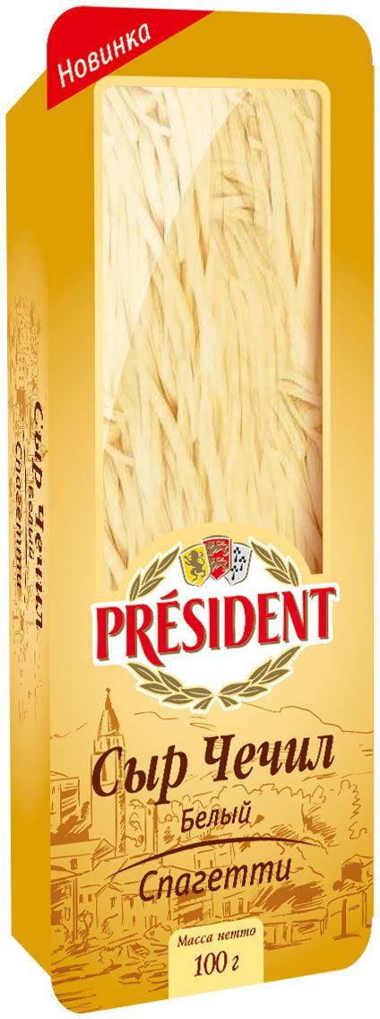 President Сыр Чечил спагетти, белый 35%, 100 г чизолини сыр чечил копченый 150 г