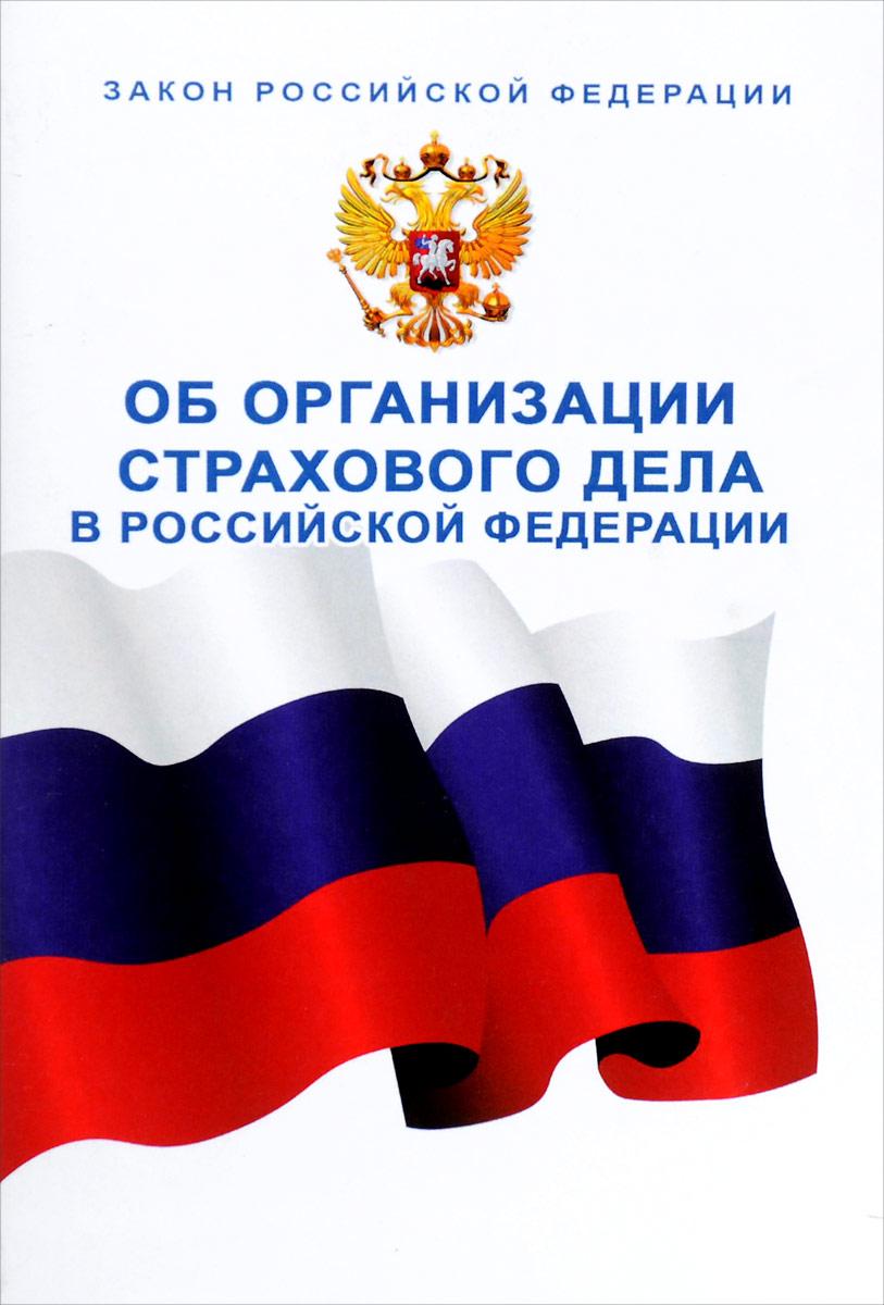 Закон РФ от 27.11.1992 №4015-1