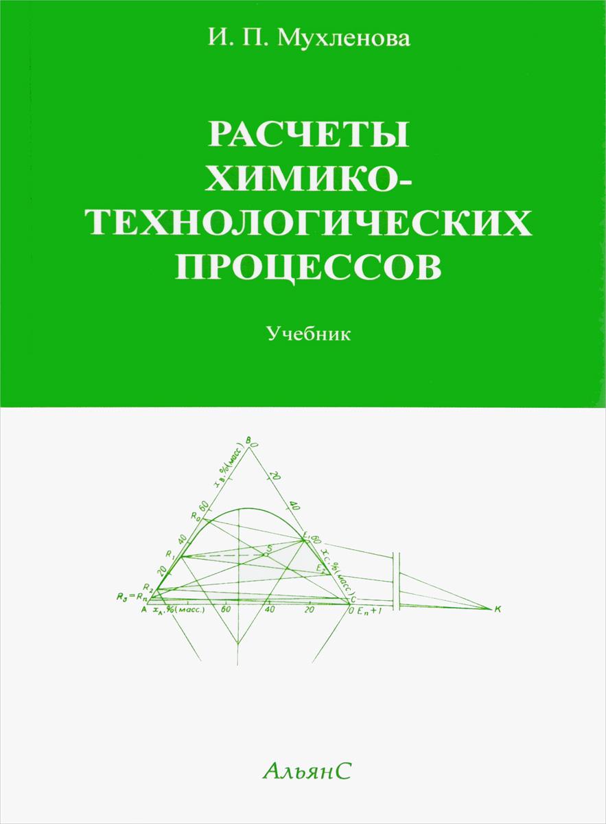 Расчеты химико-технологических процессов. Учебник