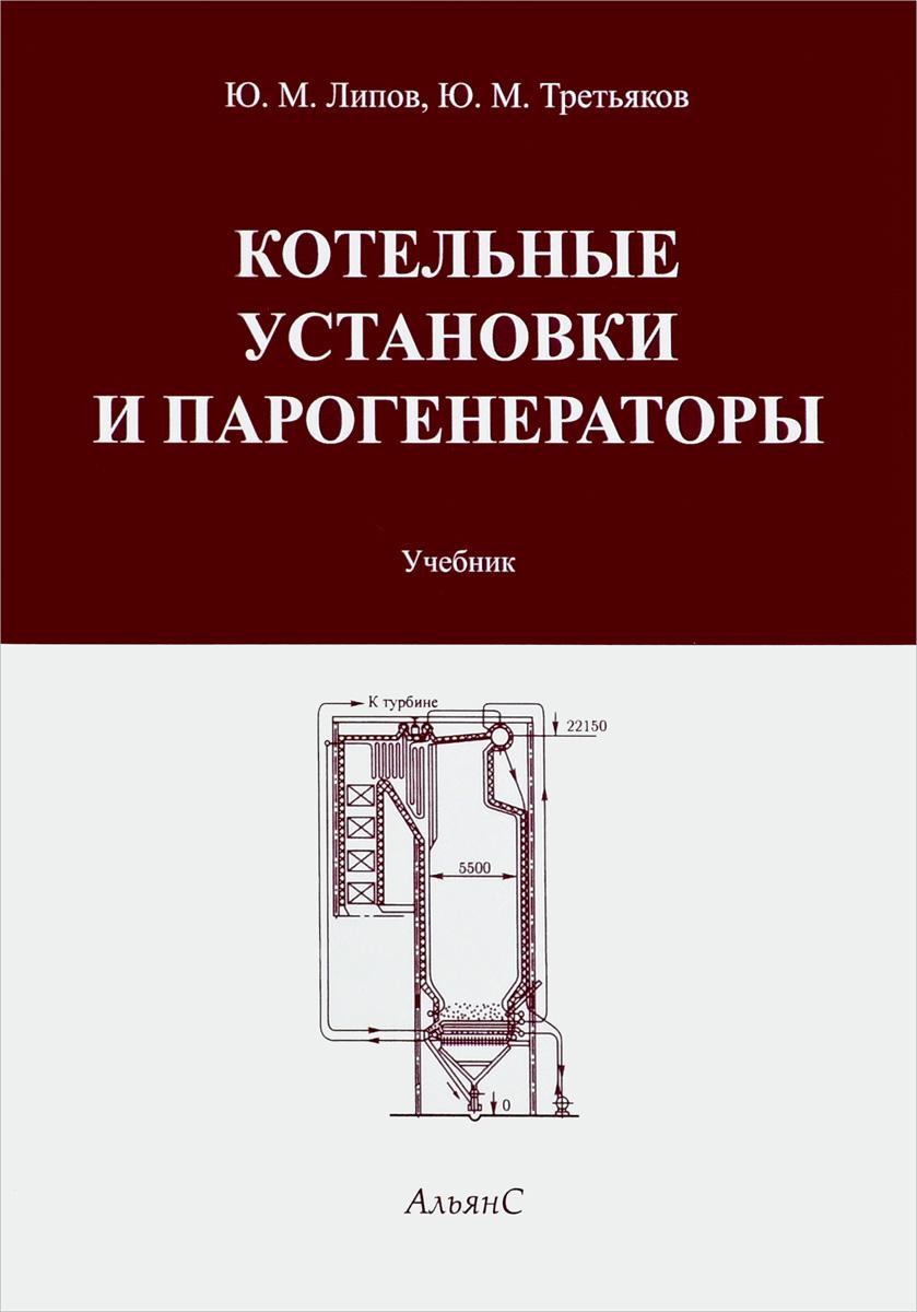 Ю. М. Липов, Ю. М. Третьяков Котельные установки и парогенераторы. Учебник оборудование для механической чистки котлов