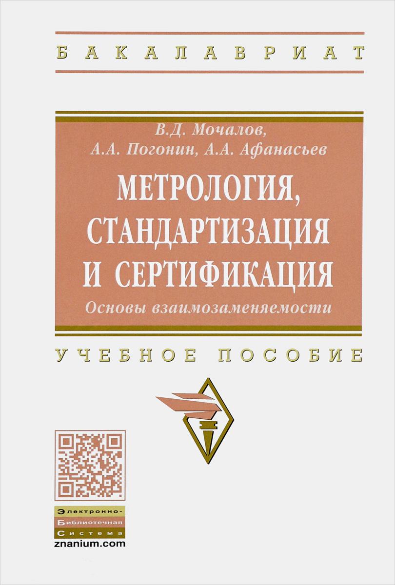 В. Д. Мочалов, А. А. Погонин, А. А. Афанасьев Метрология, стандартизация и сертификация. Учебное пособие