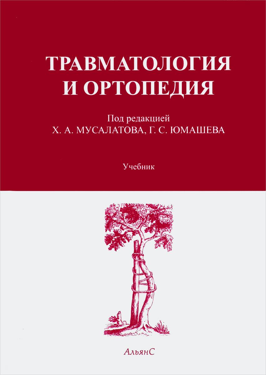 Хасан Мусалатов,Георгий Юмашев Травматология и ортопедия. Учебник