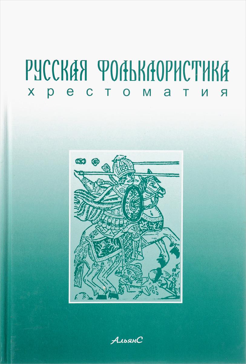 Русская фольклористика. Хрестоматия