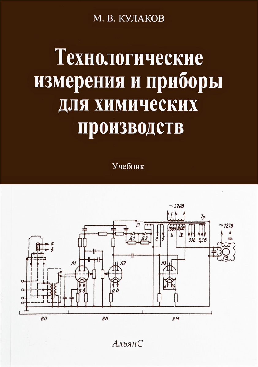 Технологические измерения и приборы для химических производств. Учебник