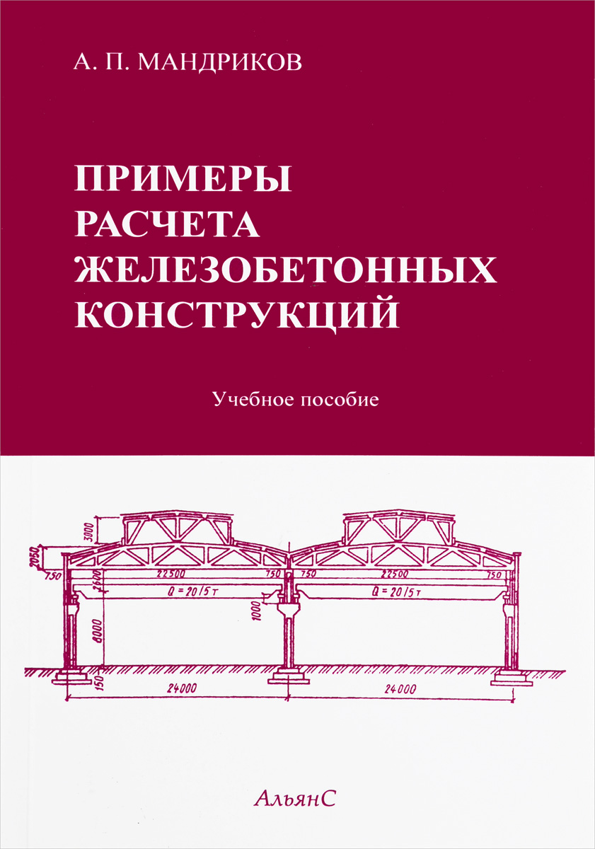 Примеры расчета железобетонных конструкций: Уч. пос. для ССУЗов