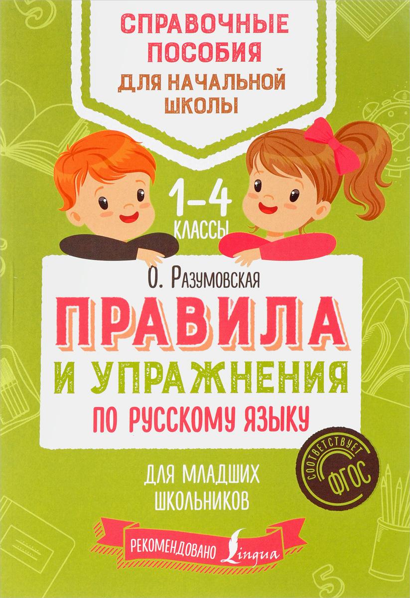 О. Разумовская Правила и упражнения по русскому языку для младших школьников. 1-4 классы